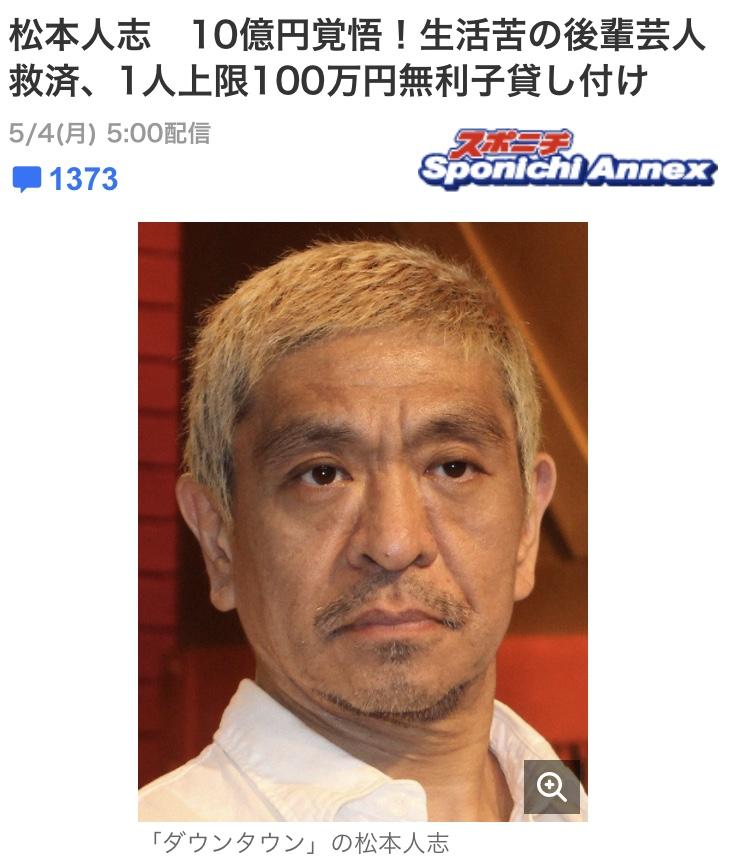 お笑い芸人に無利子で現金給付金100万円^ ^