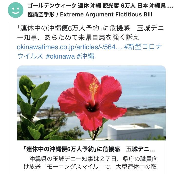 ゴールデンウィーク沖縄旅行に6万人予約