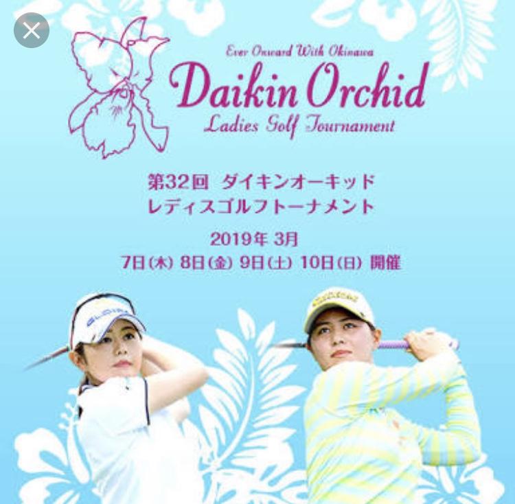沖縄ニュース/南城市   ダイキン女子ゴルフ