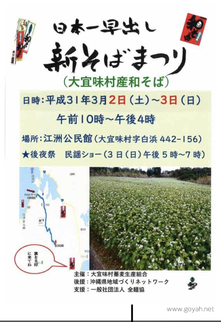 沖縄ニュース/沖縄北部で新そば祭り